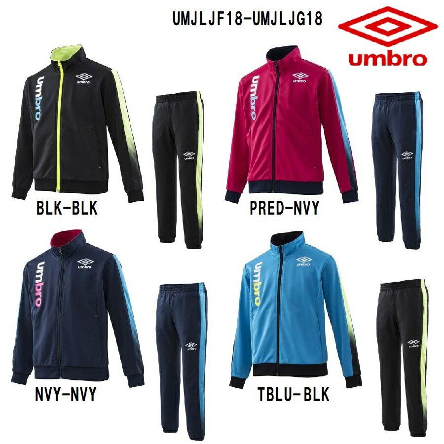 アンブロ umbro ジャージ上下セット 子供用 セットアップ トレーニングジャケット パンツ UMJLJF18-UMJLJG18