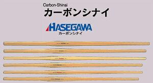 【ハセガワ カーボンシナイ丸型38】本体(竹のみ)