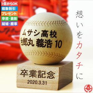 卒業生へのプレゼントにぴったり!名入れ 木製ボール 野球 ソフトボール 卒業 卒部 卒団 記念品 結婚 退職 プレゼント 卒業記念品 記念ボール bp-mwbbd