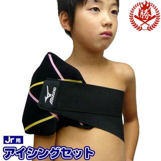 【野球アイシング】肘膝肩アイシングサポーター左右兼用セットジュニア用アイシングセット【icing-set-jr】