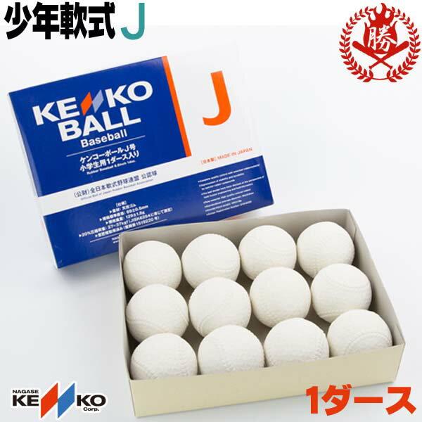 1ダースから送料無料!ナガセケンコー 少年軟式ボール J号 1ダース 少年軟式用 試合球 小学生 少年野球 ボール kenko-j-d