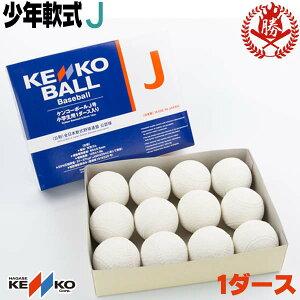ナガセケンコー 少年軟式ボール J号 1ダース 少年軟式用 試合球 小学生 少年野球 J号球 ボール kenko-j-d
