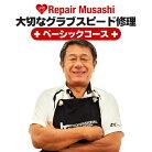グラブリペアベーシックコースグラブ修理グローブメンテナンスx-repair-1