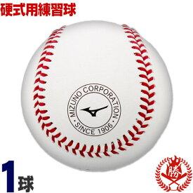 信頼のミズノ!球児へのプレゼントにも!ミズノ 野球 硬式ボール 1球 練習球 硬式野球 ボール 中学硬式 高校野球 1bjbh43500-1