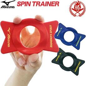 投げ方の基礎を覚えるトレーニング用品! ミズノ 野球 トレーニング用品 スピントレーナー 28bt-31000