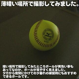 ミズノ硬式用練習球1コ売り【2oh-83500】