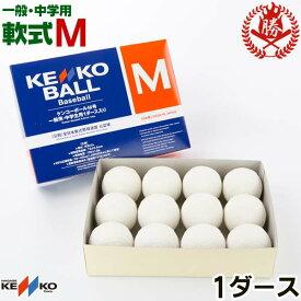 早く触ってみたい新軟式ボール!ナガセ ケンコー 野球 軟式ボール M号 試合球 軟式用 M球 一般 高校 中学 1ダース 軟式野球 次世代ボール ボール kenko-m-d