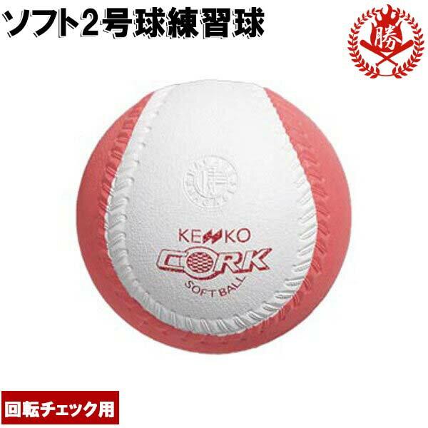 回転チェックボールでトレーニング! ナガセケンコー ソフトボール ボール 2号 回転チェックボール 小学生 練習球 1球 kenko-t-2