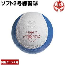 回転チェックボールでトレーニング! ナガセケンコー ソフトボール ボール 3号 回転チェックボール 中学 高校 一般 練習球 1球 kenko-t-3
