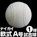 ナイガイ 野球 軟式ボール A号 試合球 高校・一般用 1球 軟式野球 ボール naigai-a-new