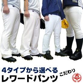 足長ブーツカット・極太ストレートなど、あなたの好みに合わせて! レワード 野球 ユニフォームパンツ 大人用 ウェア ユニフォーム ライン加工可能 reward-pants