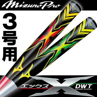 用多层构造和球棒速度飞尖锐的打球! 供供支持美津浓X(X)软式垒球球棒3号皮革球反论限制的软式垒球球棒3号使用的软式垒球使用的球棒mizuno 1cjfs101 1cjfs102