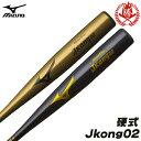 硬式バット / Jコング02 ミズノ 硬式 バット 金属 高校野球対応 Jコング 野球 中学生 高校生 一般 1cjmh116