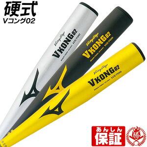 硬式バット / Vコング02 ミズノ 硬式 バット 金属 高校野球対応 Vコング 野球 中学生 高校生 一般 2th-204