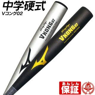 ミズノビクトリーステージ中学硬式金属バット【Vコング02】