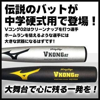 ミズノビクトリーステージ中学硬式金属バット【Vコング02】【2th-269】