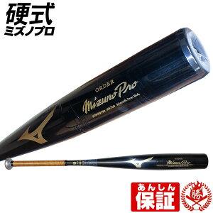 硬式バット / ミズノプロ ミズノ 硬式 バット 金属 高校野球対応 Vコング02 同仕様モデル オーダーバット 野球 中学生 高校生 一般 2th-29100