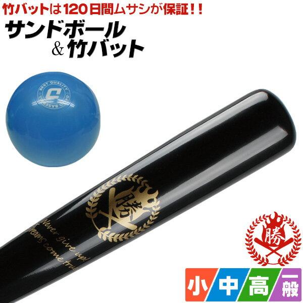 120日以内に折れた場合は無料交換!トレーニング 竹バット+サンドボール10個セット 竹バット 実打可能 野球 硬式 軟式 ソフトボール 野球 トレーニングバット bat-001-500set