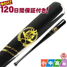 竹バット / 硬式 中学硬式 軟式 少年硬式 少年野球 ソフトボール トレーニングバット 木製バット 野球 練習 実打 素振り トレーニング用品 bat-001