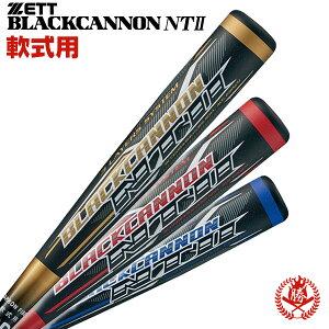 軟式バット / ブラックキャノンNT2 ゼット zett 軟式 バット ブラックキャノン 野球 中学生 一般 bct310