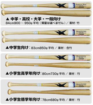 【野球バット】リーグスター硬式用木製竹バットトレーニングバット