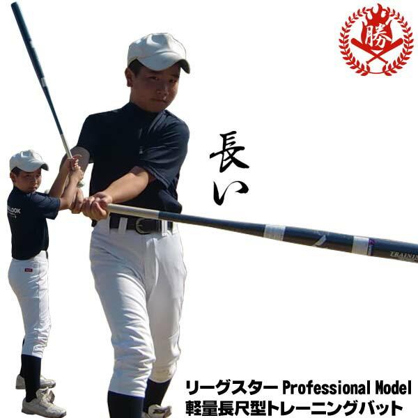 軸を作る練習に!少年用と大人用の2種類あります!トレーニングバット 素振り用 長尺バット 軽量長尺型トレーニングバット ソフトボール 軟式 硬式 野球 トレーニング用品 lbn-1500jl