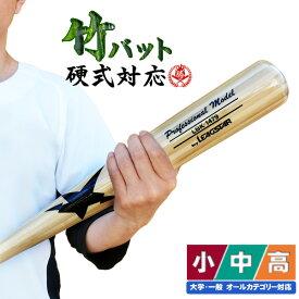 少年用から大人用までサイズが選べます!竹バット 実打可能 硬式 軟式 ソフトボール 少年硬式 中学 高校 野球 トレーニングバット takebat-1