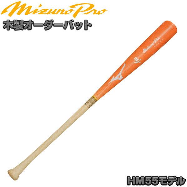 HM55モデルをあなた好みにアレンジ! ミズノ 硬式木製バット ミズノプロ HM55モデル 背番号 HM55 パワーヒッター向け メイプル BFJマーク入り 大学生 社会人 硬式 木製 バット mizuno z-mp-mb-hm55