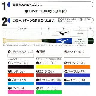 ミズノグローバルエリートトレーニングバットオーダー打撃可能タイプC(本体4色カラー)【1cjwt90200-c】