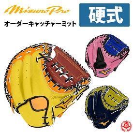 ミズノプロ オーダーグラブ 硬式キャッチャーミット 2020 ミズノ オーダーグローブ 野球 硬式用 z-mproc-k2