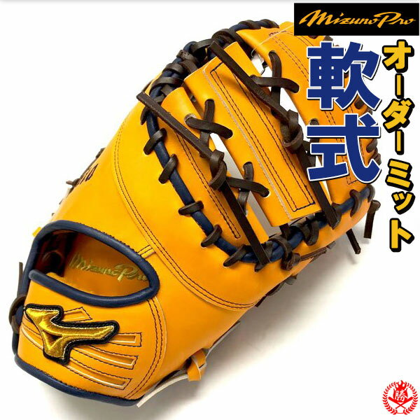 ミズノプロ オーダーグラブ 軟式ファーストミット 2018 ミズノ BSS 限定オーダー 野球 ファーストミット 軟式 一般 mizuno z-mprof-n1