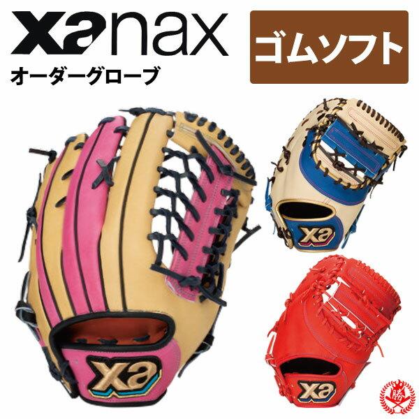 ザナックス ソフトボール オーダーグラブ ザナパワー オーダー 2018 Xanax 野球 ソフトボールグローブ z-xpower-sg