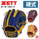 ゼット オーダーグラブ 硬式グローブ プロステイタスオーダー 2017 zett 野球 グローブ 硬式 硬式グラブ z-z-pro-kg