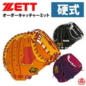 ゼット プロステイタス オーダーグラブ 硬式用 キャッチャーミット ファーストミット 2020 オーダーグローブ 野球 硬式 z-z-pro-km