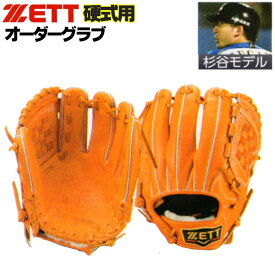 ゼット プロステイタス オーダーグラブ 杉谷モデル 硬式グローブ 基本モデル 2020年モデル 内野手用 硬式グラブ z-z-ki-sugiya1