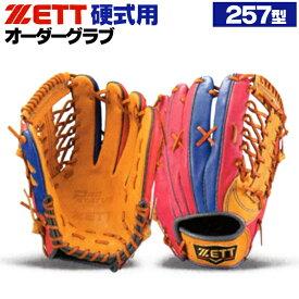 ゼット プロステイタス オーダーグラブ 257型 硬式グローブ 基本モデル 2020年モデル 外野手用 硬式グラブ z-z-ko-katou