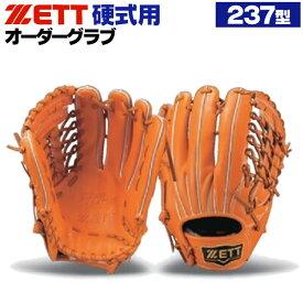 ゼット プロステイタス オーダーグラブ 杉谷モデル 237型 硬式グローブ 基本モデル 2020年モデル 外野手用 硬式グラブ z-z-ko-sugiya2