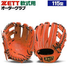 ゼット プロステイタス オーダーグラブ 115型 軟式グローブ 基本モデル 2020年モデル 内野手用 軟式グラブ z-z-ni-115