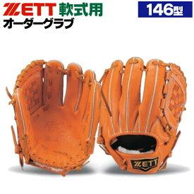 ゼット プロステイタス オーダーグラブ 杉谷モデル 軟式グローブ 基本モデル 2020年モデル 内野手用 軟式グラブ z-z-ni-sugiya1