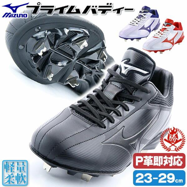 【スパイクSALE】柔らかくて軽い。思い通りに動ける。 ミズノ 野球スパイク 金属 プライムバディー ウレタンソールスパイク 中学 高校 一般 野球 スパイク 埋め込み 軽量モデル mizuno 11gm1820
