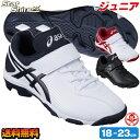 【スパイクSALE】アシックス 野球スパイク ジュニア用 18〜23cm スターシャインS マジックベルト ポイントスパイク 少年野球 ソフトボ…