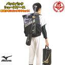 野球少年にピッタリのバッグがセットに! ミズノ バッグパック シューズケース セット ジュニア用 バックパック 野球 …