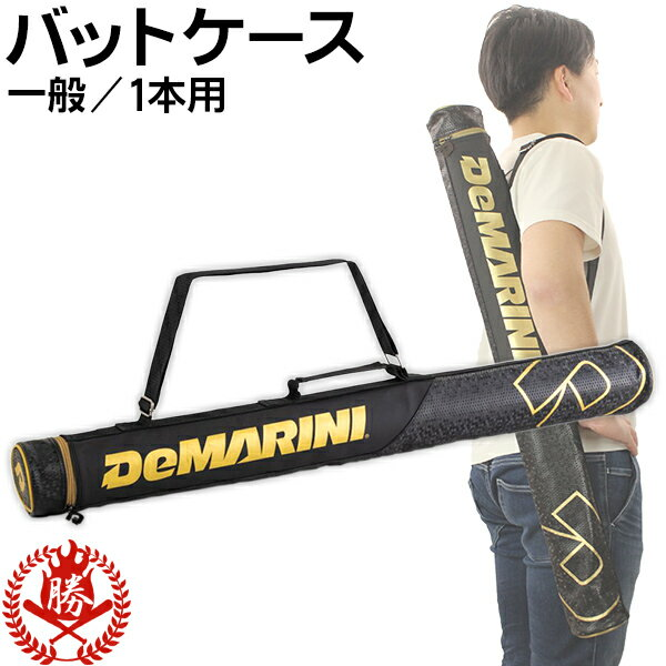 【送料無料】ディマリニのバットケースです!ディマリニ バットケース 1本入れ 大人用 ウィルソン 野球 ウィルソン バット ケース 一般 wilson bc-demarini-1
