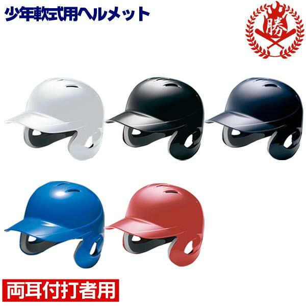 【3個以上お買い上げでまとめ割】ミズノ 野球 ヘルメット 少年軟式用 両耳 打者用ヘルメット 少年 ジュニア用 1djhy102 gm-bhelmet-jn1
