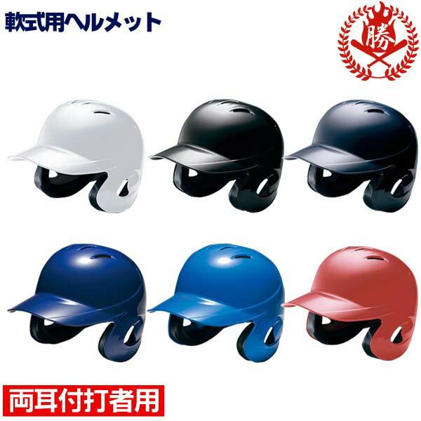 【3個以上お買い上げでまとめ割】ミズノ 野球 ヘルメット 軟式用 両耳 打者用ヘルメット 軟式野球 一般 中学軟式 高校軟式対応 1djhr101 gm-bhelmet-n1
