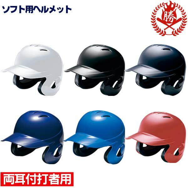 【3個以上お買い上げでまとめ割】ミズノ ソフトボール ヘルメット 両耳 ソフトボール用 打者用ヘルメット ジュニア 中学 高校 一般 1djhs101 gm-bhelmet-s1