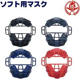 【セット割あり】ミズノ ソフトボール用 キャッチャー マスク 捕手用 キャッチャー用品 1djqs120 gm-mask-s3