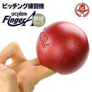 指力を鍛えましょう!ウチダ フィンガーエース ピッチング練習器 FingerA 鉄球タイプ ピッチャー 中学 高校 一般 ダルビッシュ 野球 トレーニング用品 fai-r