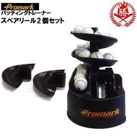 プロマーク トスマシン スペアリール 2個セット 前からトスマシン用 野球 トレーニング用品 ※スペアリールのみの販売です。 ht-89sr
