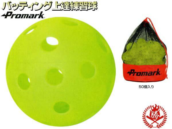 柔らかいから体育館の中でも使える! プロマーク バッティング上達練習球 50個入り 野球 ボール トレーニング用品 htb-50